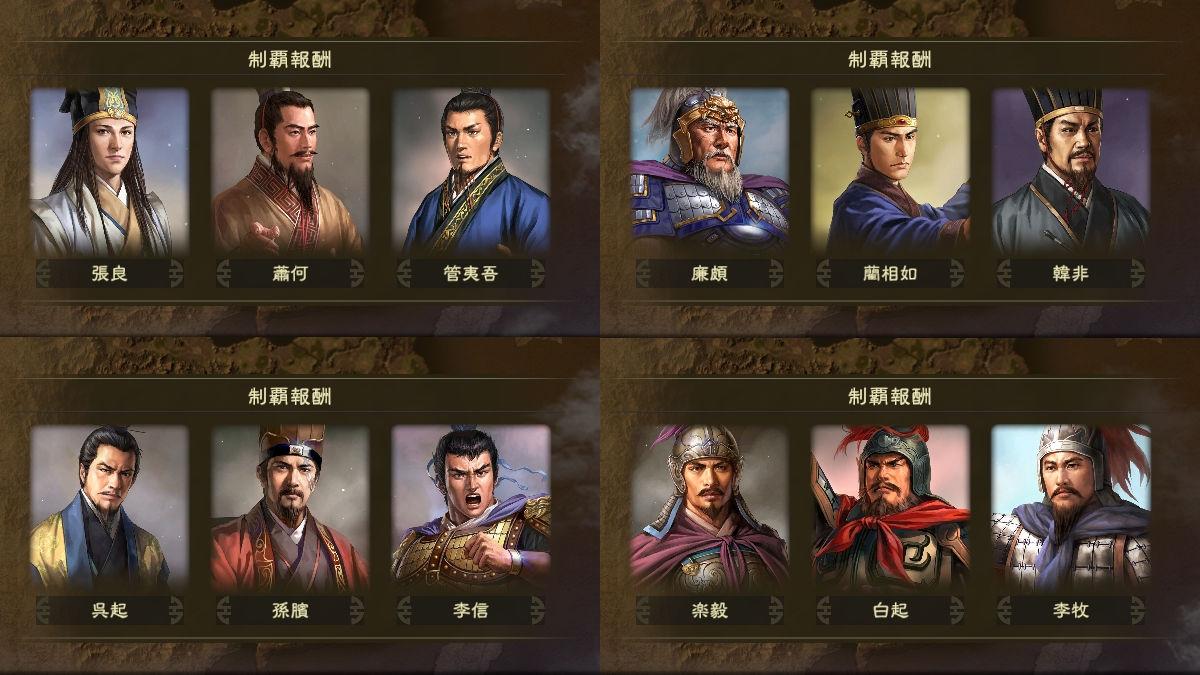 三国志14 古武将