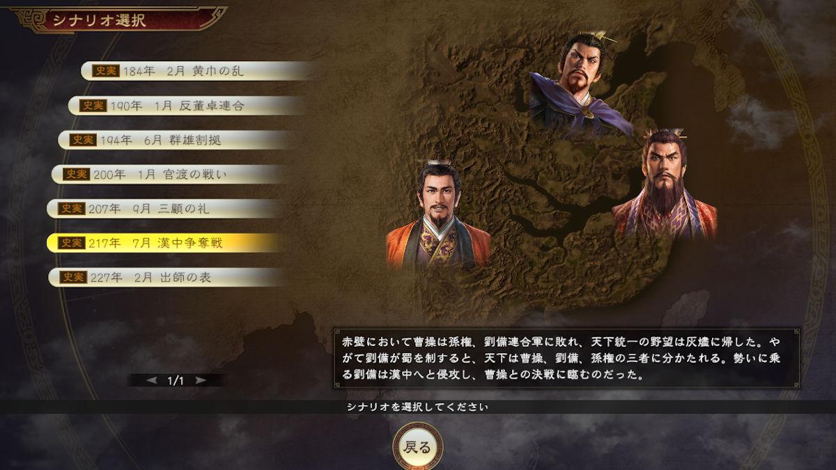 三国志14 217年7月 漢中争奪戦